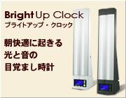 朝快適に起きられる目覚まし時計はブライトアップ・クロック